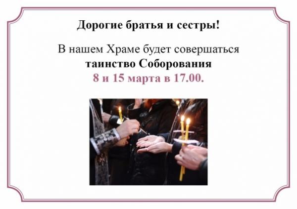 Таинство Соборования - 8 марта и 15 марта